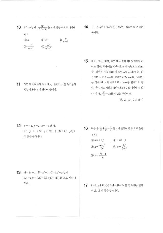 수학공부법