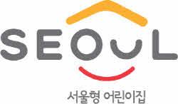 서울형어린이집
